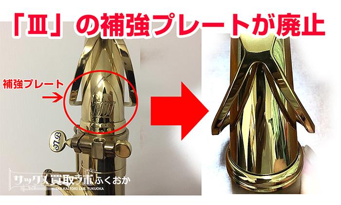 セルマー・シリーズ3 テナーサックス ネック・デザインの違い