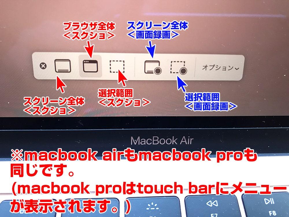 macbook スクショ メニュー